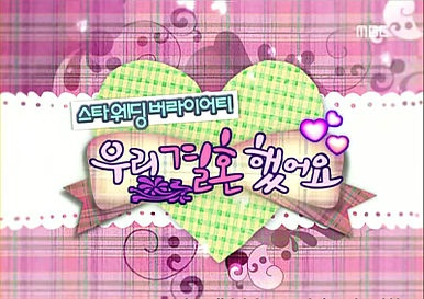 We Got Married (Korean tv show) Not a drama but I love it too!