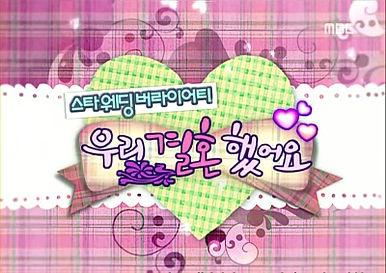 We Got Married (Korean tv show)