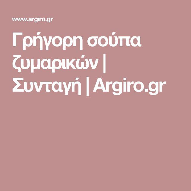 Γρήγορη σούπα ζυμαρικών | Συνταγή | Argiro.gr