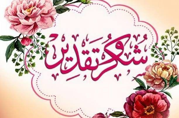 كلمات شكر وتقدير لكل من جعلني ناجح في حياتي Arabic Calligraphy Art Calligraphy