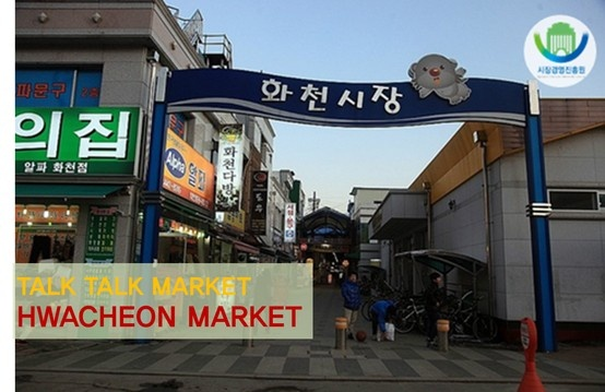 Visit ! 'Hwacheon market'   If you're going to trout festival  -Republic of Korea position, Gangwon, Hwacheon, in Hwacheon Hari village    ヤマメ祭りに行くならば訪問必須! '華川市場'  今日のTalk Talk! Marketでは大韓民国、江原道、華川郡、華川邑下里に位置した'華川市場'を訪ねてみます。     ヤマメ祭りに行くならば訪問必須! '華川市場'  今日のTalk Talk! Marketでは大韓民国、江原道、華川郡、華川邑下里に位置した'華川市場'を訪ねてみます。