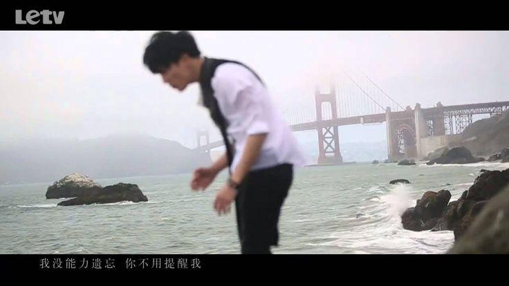 中文_薛之谦《你还要我怎样》MV 情歌催人泪下