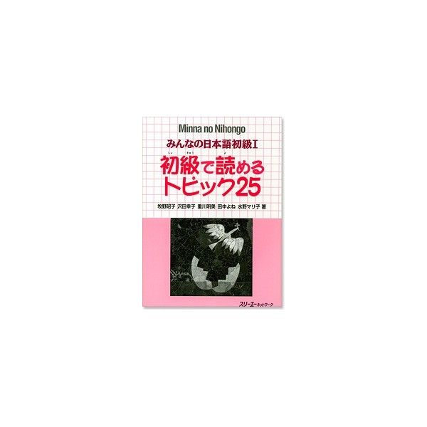READING COMPREHENSION WORKBOOK. Made in response to people calls for a reading comprehension text that can be used right from the start of learning Japanese, this book is expertly structured to gradually develop reading skills, beginning with simple, one-sentence reading exercises in the Warm-up section, to more advanced passages and tasks in the Main Text section. Ref. number(s): JAP-022 (book).