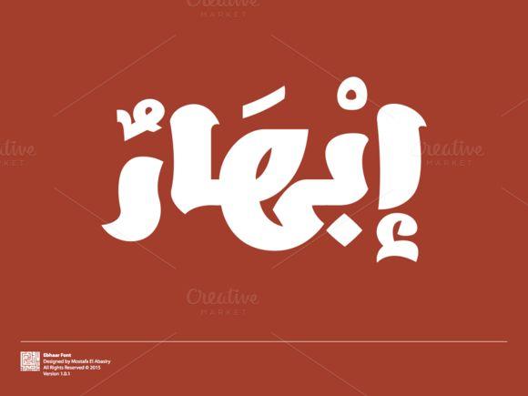 Ebhaar, Arabic Font by Mostafa El Abasiry on Creative Market