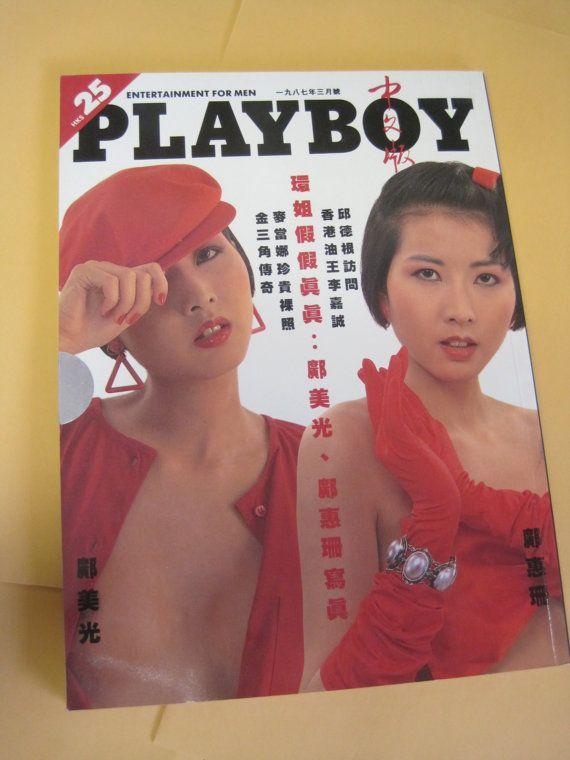 Mature Adult Playboy Mens Magazine 1987 Hong by MyWanderingEye