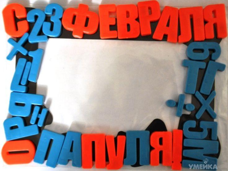 """Подарок папе на 23 февраля """"Рамка для фото"""" своими руками"""