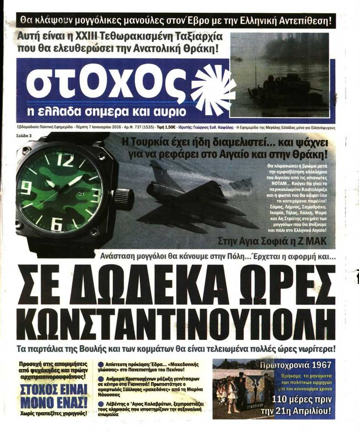 Εφημερίδα ΣΤΟΧΟΣ - Πέμπτη, 07 Ιανουαρίου 2016