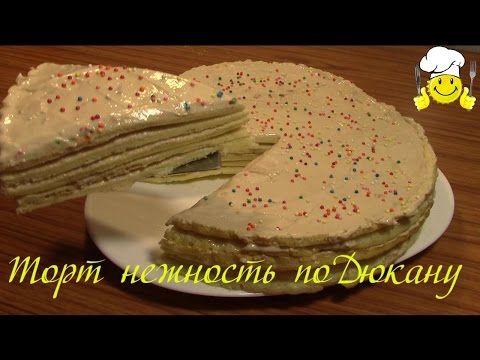 Как сделать диетический торт нежность по Дюкану diet cake tenderness by Dukan - YouTube