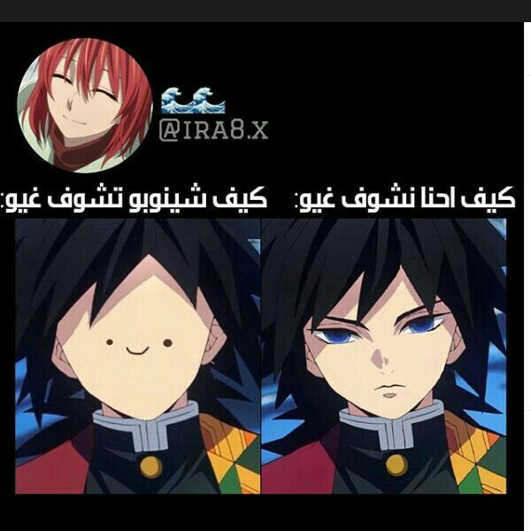 Pin By Ghena San On تحشيش انمي و امور اخرا Funny Photo Memes Anime Funny Memes Funny Faces