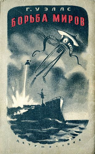 War of the Worlds book cover, 1945