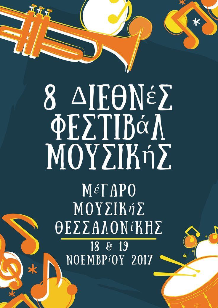 Ο Σύνδεσμος Φιλαρμονικών-Χορωδιών Ελλάδος προκηρύσσει το 8ο Διεθνές Φεστιβάλ Μουσικής στη Θεσσαλονίκη