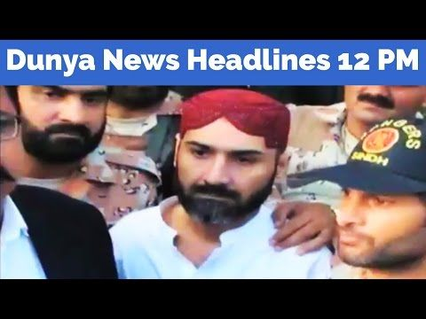 Dunya News Headlines - 12:00 PM - 12 April 2017 - https://www.pakistantalkshow.com/dunya-news-headlines-1200-pm-12-april-2017/ - http://img.youtube.com/vi/aWZpI4iwa9A/0.jpg
