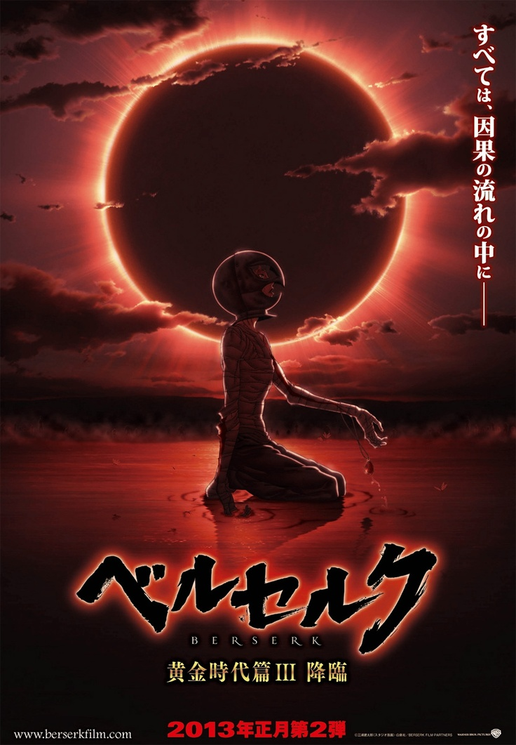 Berserk Golden Age Arc 3 Descent movie poster. #berserk #animation #geek #film #poster