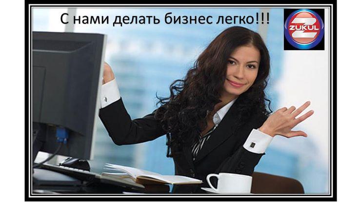 Сделай свой выбор ! Z U K U L - тренд нового тысячелетия !:  http://zukul.com/xref/dotc147gmail.com   slype -  dotcaf