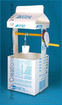 Toy water well out of a milk carton. Èãðóøå÷íûé êîëîäåö èç êîðîáêè èç-ïîä ìîëîêà. Link to http://increations.blogspot.com if you copy this image. Ïðè êîïèðîâàíèè ññûëêà íà http://increations-ru.blogspot.com îáÿçàòåëüíà.