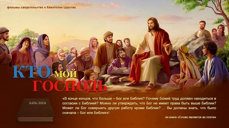 """Gospel Movie clip """"Who Is My Lord"""": All About """"Whether the Bible Is Insp..."""