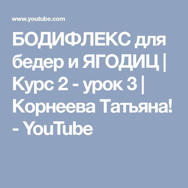 БОДИФЛЕКС для бедер и ЯГОДИЦ   Курс 2 - урок 3   Корнеева Татьяна! - YouTube
