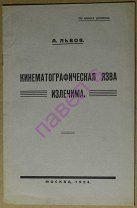 Продавец павел s :: 1918-1940 гг. в разделе Букинистические антикварные книги.