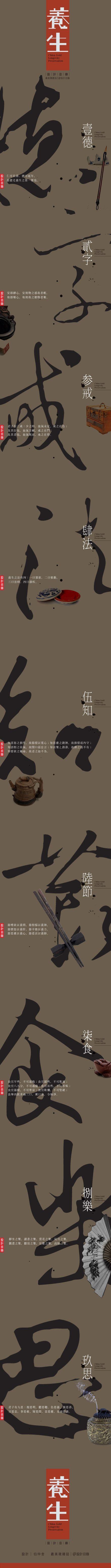 设计目录:國學養生 | 中國以養德為養生...