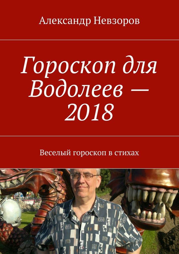 Гороскоп для Водолеев— 2018 - Александр Невзоров — Ridero