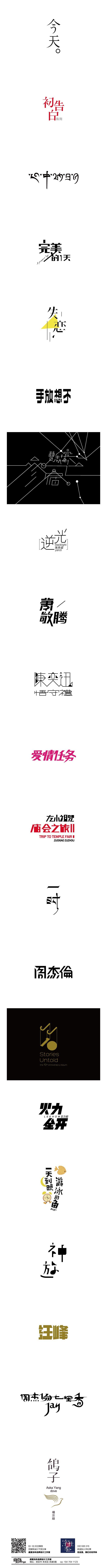 #字体# 拾光集 专辑字体整理 #经...