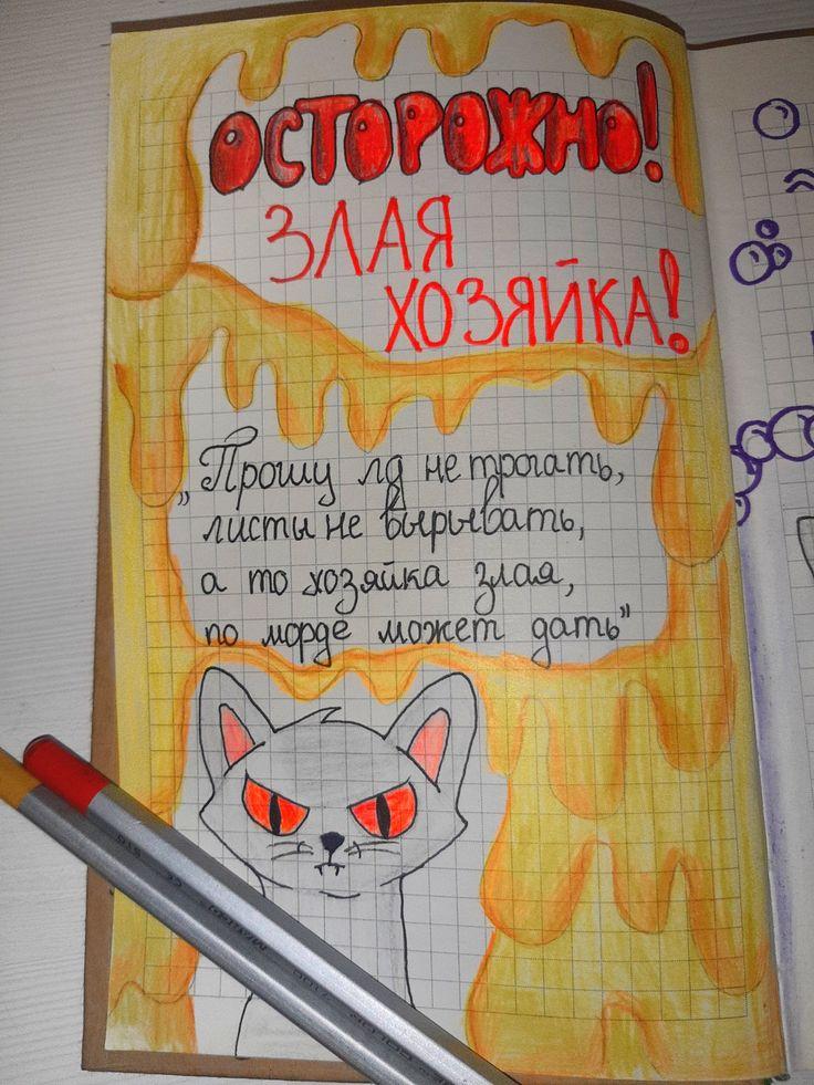 Картинки для личного дневника раскраски энистон