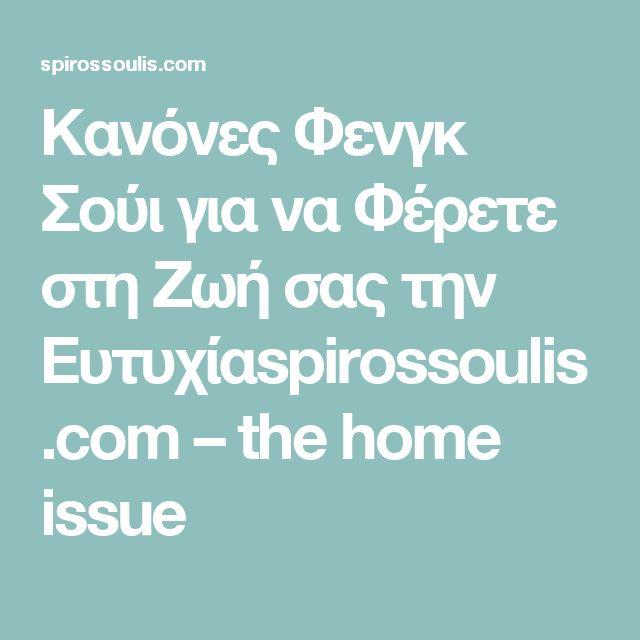 Κανόνες Φενγκ Σούι για να Φέρετε στη Ζωή σας την Ευτυχίαspirossoulis.com – the home issue