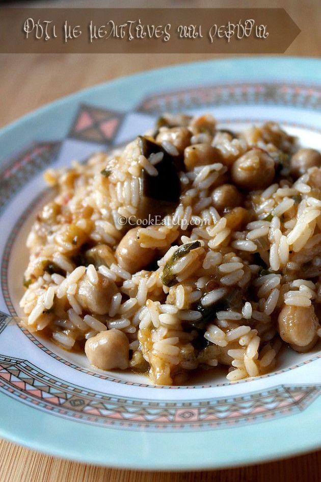 Ρύζι με μελιτζάνες και ρεβύθια