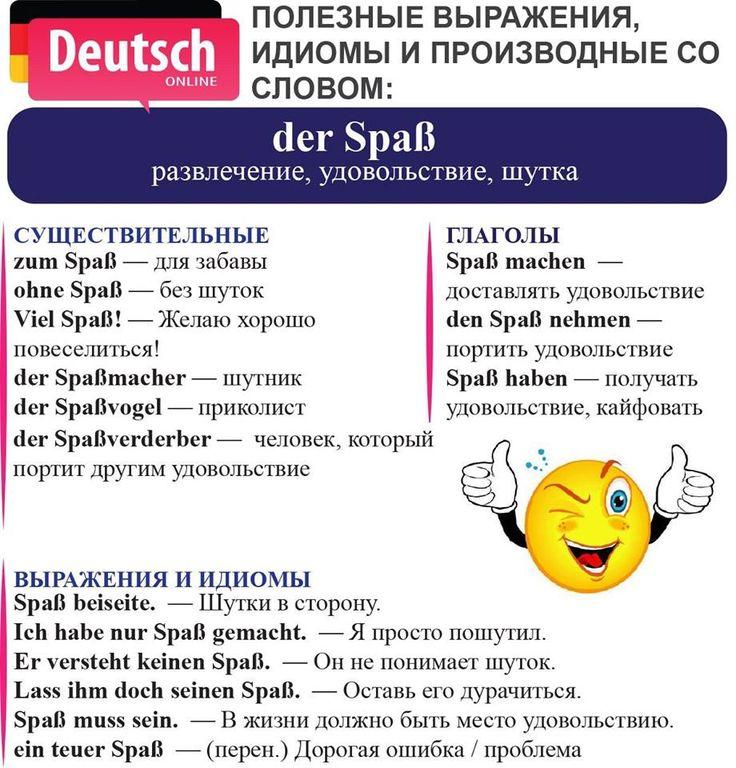 252 besten немецкий Bilder auf Pinterest | Deutsch lernen, Russisch ...