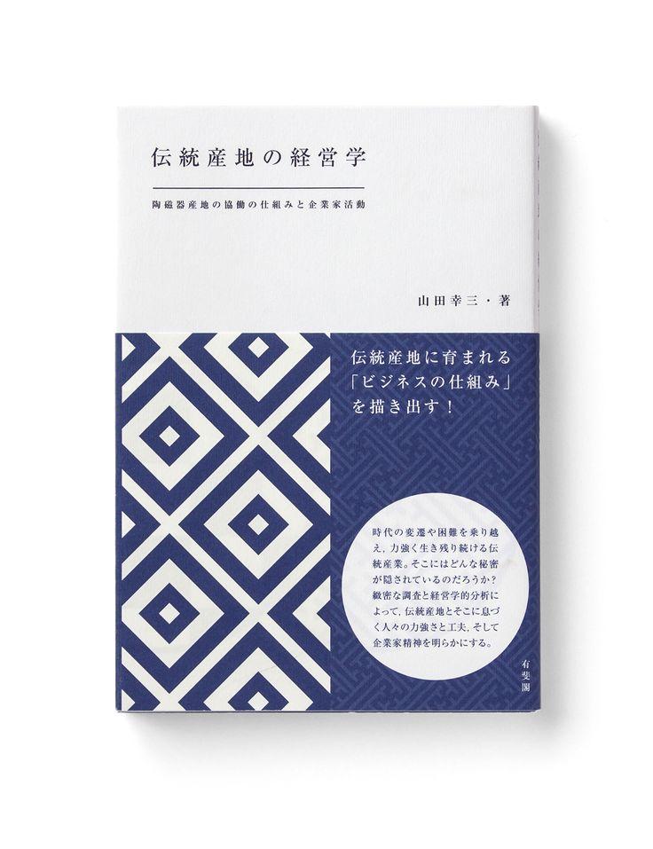 「伝統産地の経営学」カバーデザイン | キタダデザイン