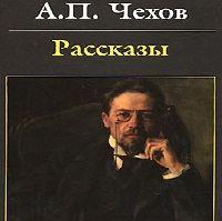 Чехов истории