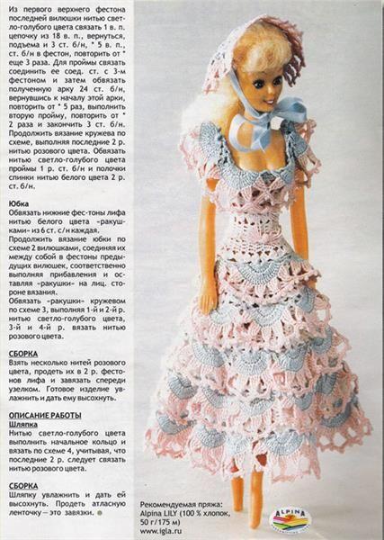 Вяжем крючом костюмы для кукол с схемой