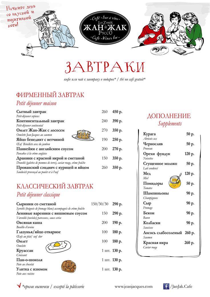 Французское кафе «Жан-Жак» - Меню завтрака