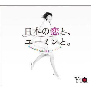 Amazon.co.jp: 松任谷由実40周年記念ベストアルバム 日本の恋と、ユーミンと。 (初回限定盤)(DVD付): 音楽