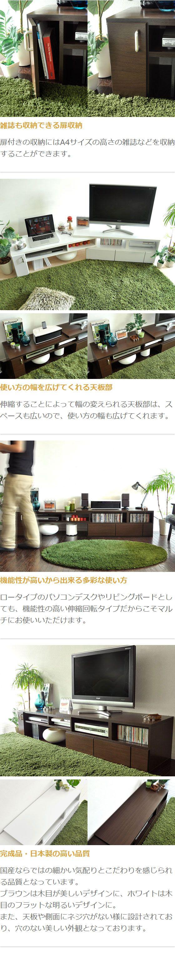 エア・リゾーム インテリア / 伸縮式テレビ台 コーナーテレビボード 完成品 日本製 Farinacea〔ファリナセア〕 ホワイト ブラウン ※こちらの商品は1月下旬〜2月上旬入荷分のご予約受け付けとなっております。