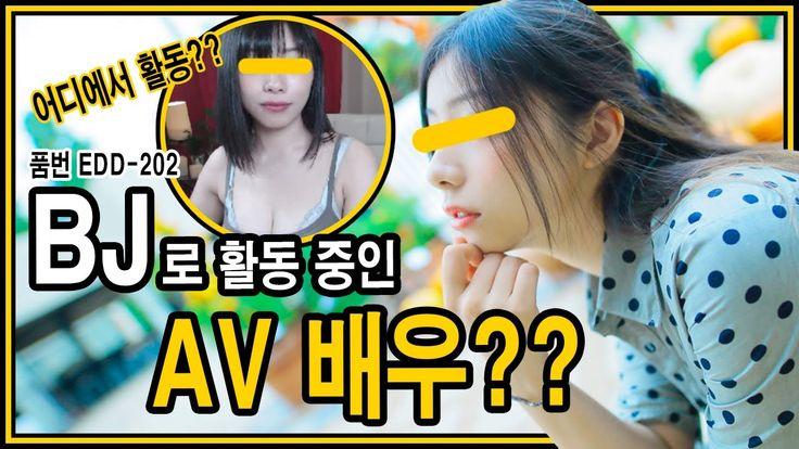 품번 EDD-202의 그녀!! BJ로 활동 중인 AV 배우?? (은퇴한 AV배우 사쿠야 유아 + 예명 '츠나마요'로 코스플레이어 ...