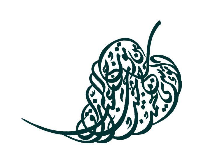 Leaf Shape in Diwani Jali Calligraphy