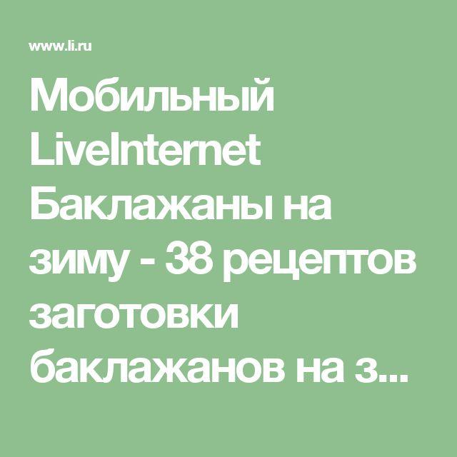 Мобильный LiveInternet Баклажаны на зиму - 38 рецептов заготовки баклажанов на зиму! | povarru - Золотые рецепты! |