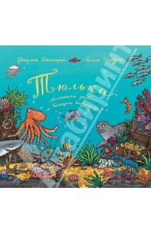 Джулия Дональдсон - Тюлька. Маленькая рыбка и большая выдумщица 2011