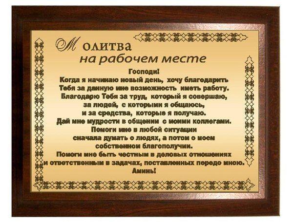 молитва в день рождения которая читается раз в год православная: 16 тыс изображений найдено в Яндекс.Картинках