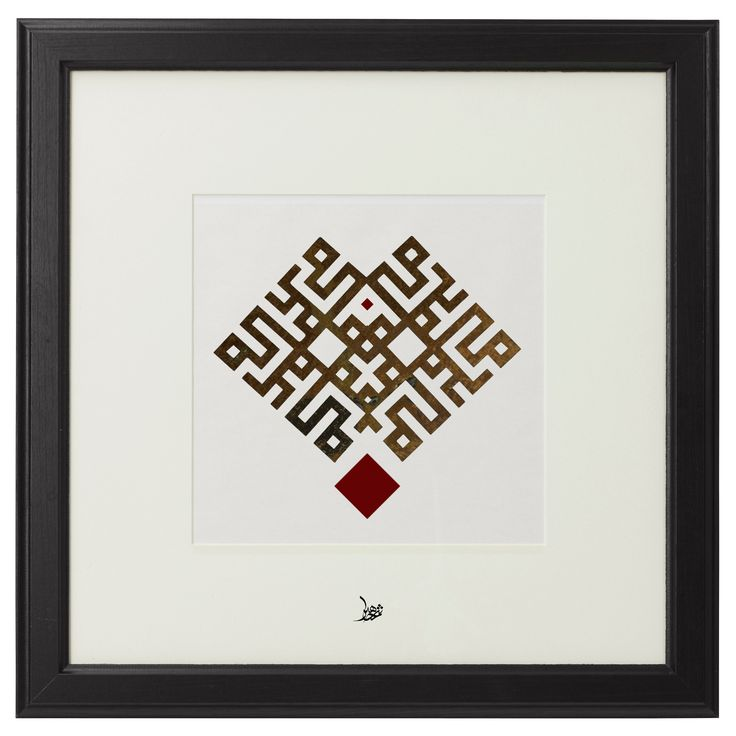 """""""Mohammed""""  Square Kufic calligraphy by Khalid Shahin"""