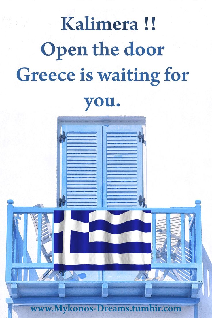 Greece Is Waiting For You! Kalimera (Good Morning) #Mykonos #Greece #Travel