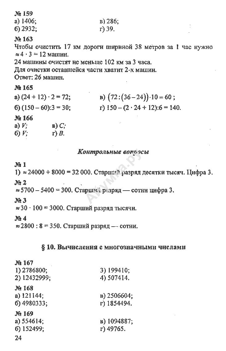 Математика 5 класс и и зубарева а г мордкович м мнемозина граф