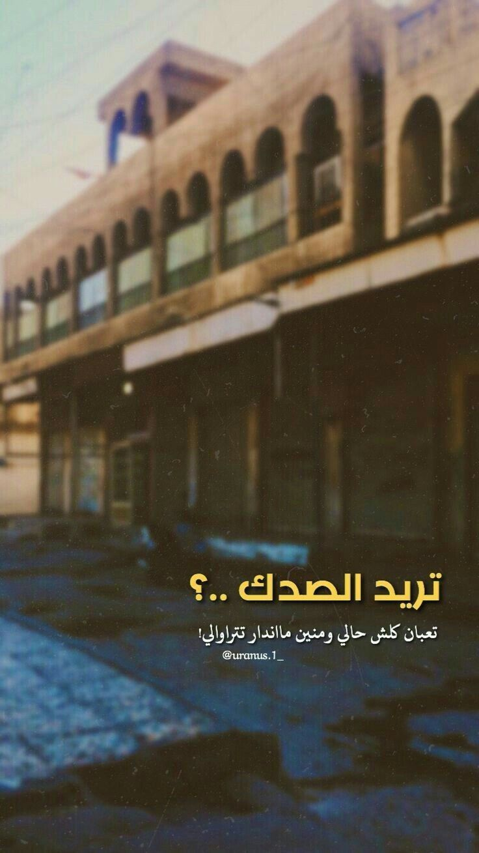 تعبان كلش حالي In 2021 Movie Quotes Funny Funny Arabic Quotes Islamic Love Quotes