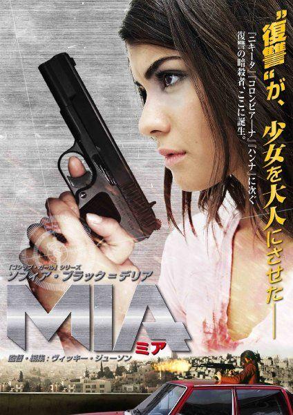 MIA-ミア-[DVD]:Amazon.co.jp:DVD