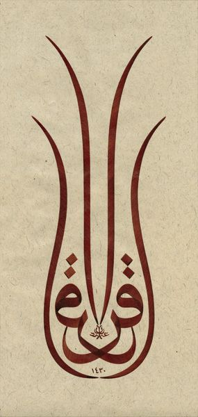 rikasmusings: absolutely beautiful and brilliantly designed! this says 'Iqra', the arabic command for 'read', which is significant as it was the first thing said to Prophet Muhammed (peace be upon him) by Angel Jibreel (as) during the first prophetic revelation.