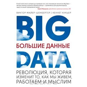 Большие данные. Революция, которая изменит то, как мы живем, работаем и мыслим - скачать цифровую книгу большие данные. революция, которая и...