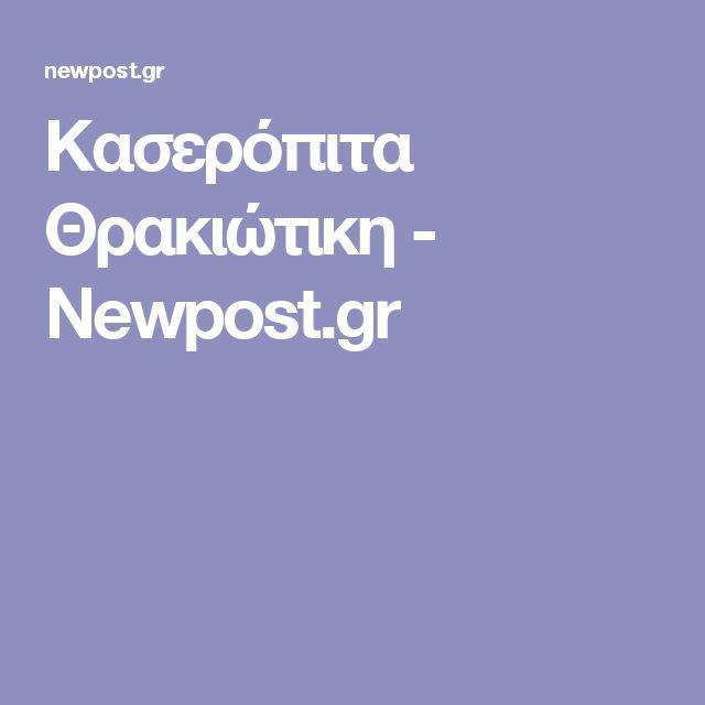 Κασερόπιτα Θρακιώτικη - Newpost.gr