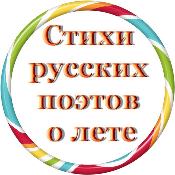 Стихи русских поэтов о лете. - Babyblog.ru