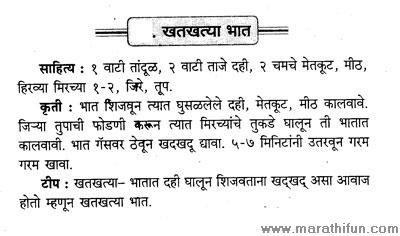 The 22 best marathi food images on pinterest maharashtrian recipes khatkhatya bhaat forumfinder Choice Image